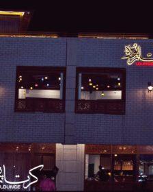 KartarPura Lounge