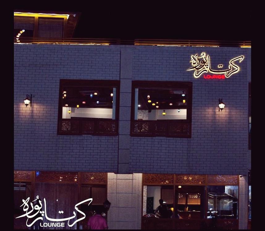Best Restaurants in Bahria Town Rawalpindi